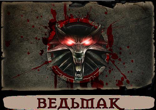 http://wiedzmin.rolka.su/files/000e/4a/24/75898.png