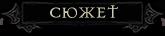 http://wiedzmin.rolka.su/files/000e/4a/24/88522.png